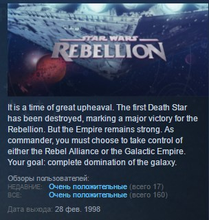 STAR WARS Rebellion STEAM KEY RU+CIS LICENSE