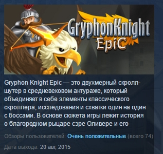 Gryphon Knight Epic ( Steam Key / Region Free ) GLOBAL
