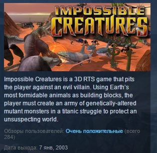 Impossible Creatures Steam Edition STEAM GIFT RU + CIS