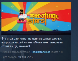 SHOOTING STARS! ( Steam Key / Region Free ) GLOBAL ROW