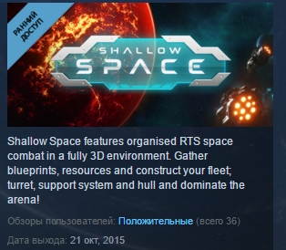 SHALLOW SPACE ( Steam Key / Region Free ) GLOBAL ROW