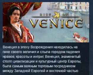 Rise of Venice Gold ( Steam Key / Region Free ) GLOBAL