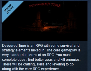 Devoured Time ( Steam Key / Region Free ) GLOBAL ROW