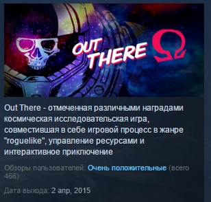 Out There Ω Omega Edition STEAM KEY REGION FREE