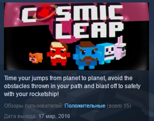 Cosmic Leap  ( Steam Key / Region Free ) GLOBAL ROW
