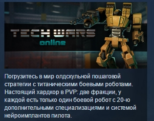 Techwars Online ( Steam Key / Region Free ) GLOBAL ROW
