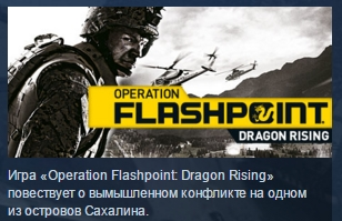 Operation Flashpoint Complete STEAM KEY REGION FREE ROW
