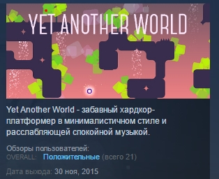 Yet Another World ( Steam Key / Region Free ) GLOBAL
