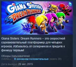 Giana Sisters: Dream Runners STEAM KEY REGION FREE ROW