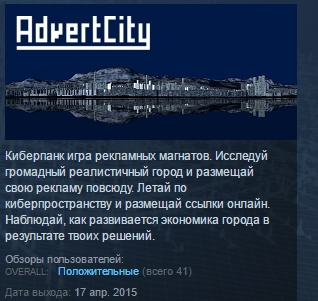 ADVERTCITY ( Steam Key / Region Free ) GLOBAL ROW