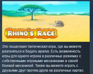 Rhino´s Rage ( Steam Key / Region Free ) GLOBAL ROW