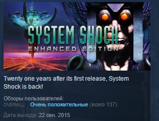 System Shock: Enhanced Edition STEAM KEY REGION FREE