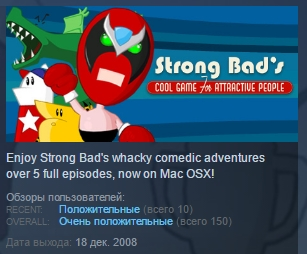 Strong Bad´s Cool Game for Attractive People STEAM ROW