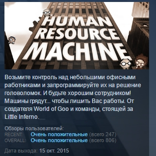 Human Resource Machine ( Steam Key / Region Free )