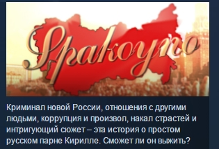 Spakoyno: Back to the USSR 2.0 STEAM KEY REGION FREE