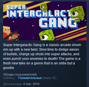 Super Intergalactic Gang ( Steam Key / Region Free )