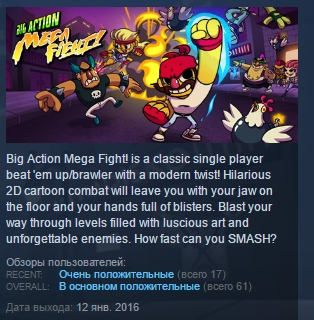 Big Action Mega Fight! ( Steam Key / Region Free )