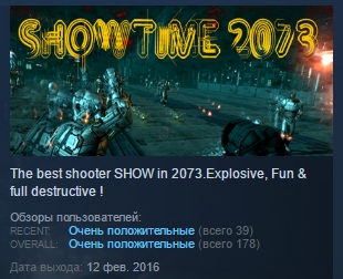 SHOWTIME 2073 ( Steam Key / Region Free ) GLOBAL ROW