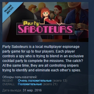 Party Saboteurs ( Steam Key / Region Free ) GLOBAL ROW
