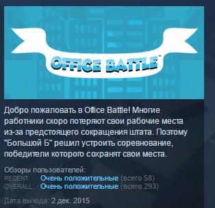 Office Battle STEAM KEY REGION FREE GLOBAL &#128142