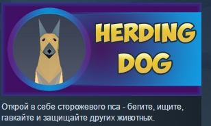 Herding Dog ( Steam Key / Region Free ) GLOBAL ROW