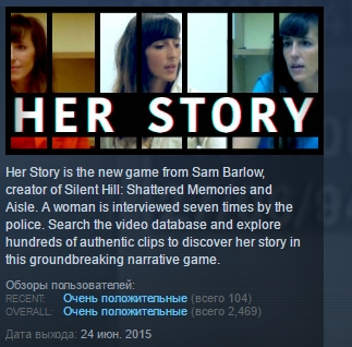 Her Story ( Steam Key / Region Free ) GLOBAL ROW