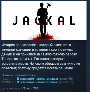 Jackal ( Steam Key / Region Free ) GLOBAL ROW
