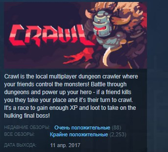 Crawl ( Steam Key / Region Free ) GLOBAL ROW