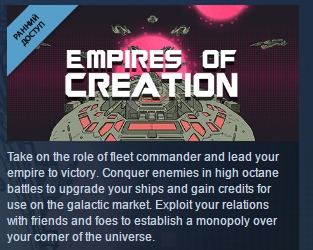 Empires Of Creation  ( Steam Key / Region Free ) GLOBAL