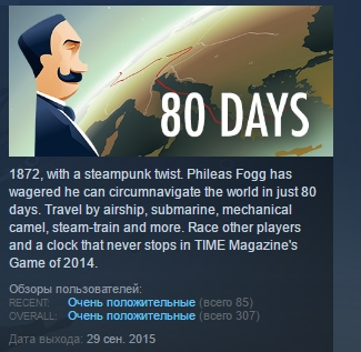 80 Days ( Steam Key / Region Free ) GLOBAL ROW