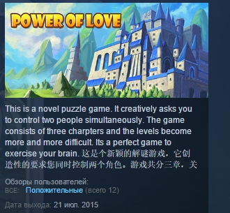 Power of Love ( Steam Key / Region Free ) GLOBAL ROW