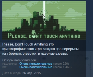 Please, Don't Touch Anything STEAM KEY REGION FREE ROW