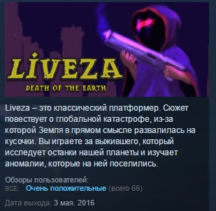Liveza: Death of the Earth STEAM KEY REGION FREE GLOBAL