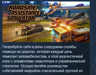Roadside Assistance Simulator STEAM KEY REGION FREE ROW