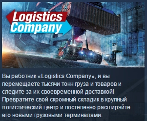 Logistics Company ( Steam Key / Region Free ) GLOBAL