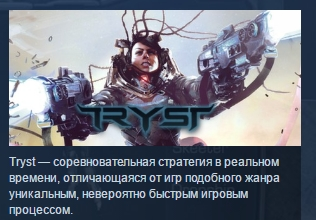 Tryst ( Steam GIFT / Region Free ) GLOBAL ROW