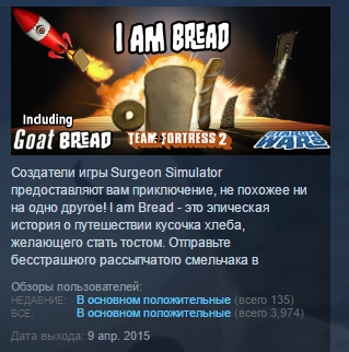 I am Bread  ( STEAM GIFT RU + CIS )