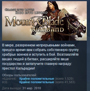 Mount & Blade Warband DLC Collection STEAM REGION FREE