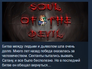 Soul of the Devil ( Steam Key / Region Free ) GLOBAL
