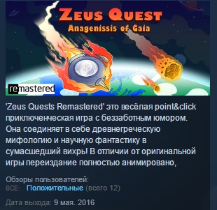 Zeus Quest Remastered STEAM KEY REGION FREE GLOBAL ROW
