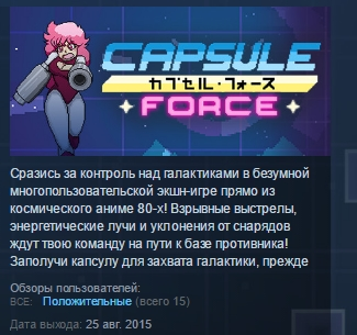 Capsule Force ( Steam Key / Region Free ) GLOBAL ROW