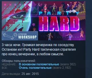 Party Hard ( Steam Key / Region Free ) GLOBAL ROW