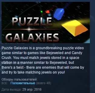Puzzle Galaxies ( Steam Key / Region Free ) GLOBAL ROW