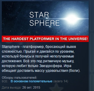 Starsphere ( Steam Key / Region Free ) GLOBAL ROW