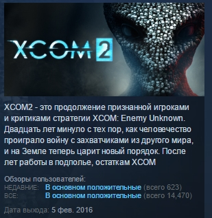 XCOM 2 STEAM KEY RU+CIS LICENSE 💎