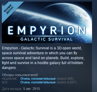 Empyrion - Galactic Survival (64bit) STEAM GIFT RU+CIS