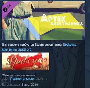 Spakoyno: Back To USSR 2.0 - OST STEAM KEY REGION FREE