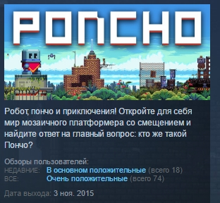PONCHO ( Steam Key / Region Free ) GLOBAL ROW