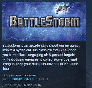 BattleStorm ( Steam Key / Region Free ) GLOBAL ROW