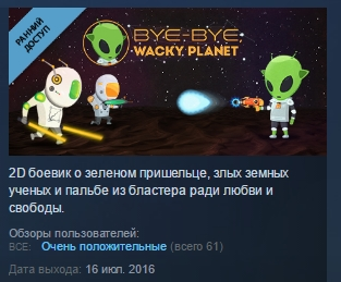 Bye-Bye, Wacky Planet STEAM KEY REGION FREE GLOBAL ROW